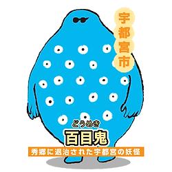百目鬼 どうめき イラスト