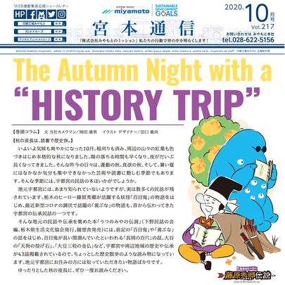 秋の夜長は、読書で歴史旅