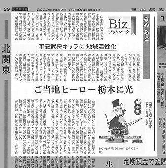 2020年10月28日 日経新聞掲載