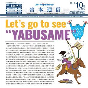 秋祭り「菊水祭」と秀郷伝統の流鏑馬。