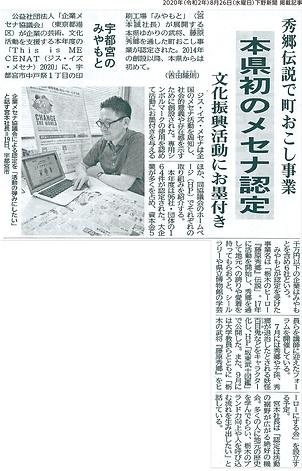 200826_下野新聞_メセナ認定記事
