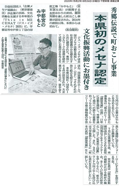 200826_下野新聞_メセナ認定記事_2-(1).png
