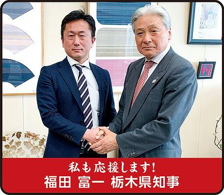 福田知事握手.jpg