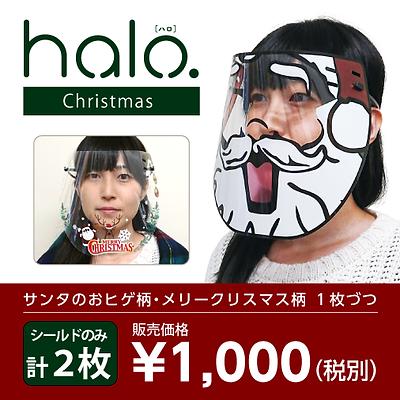 商品ページ用_クリスマス.png
