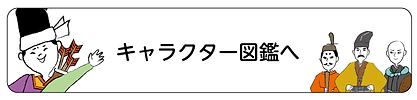 キャラクター図鑑へ移動するボタン