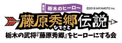 藤原秀郷をヒーローにする会 ロゴ