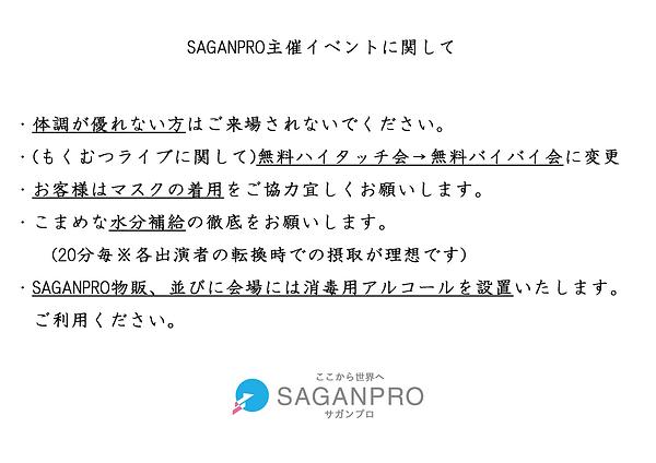 SAGANPROイベントの主催イベント.png