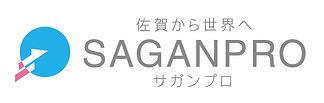 SAGANPRO_logoのみ.jpg
