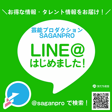 LINE@フライヤー.png