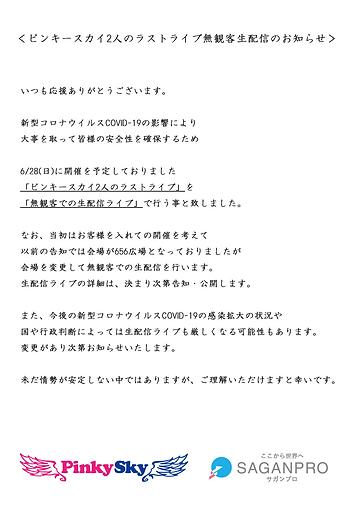 ピンキースカイラストライブ無観客生配信のお知らせ.png