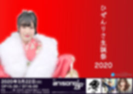 ひぜんりさ生誕祭2020.jpg