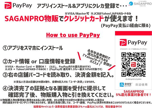SAGANPROPayPay説明.png