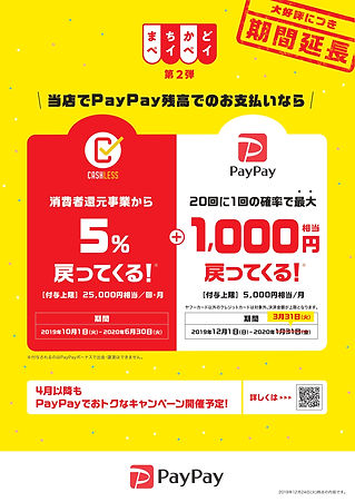 PayPay_machikado_2nd_extension_poster_A4