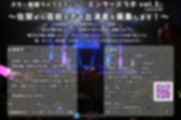 エンターズラボvol3(詳細).jpg