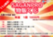 SAGANPROくじ2019年11月.png