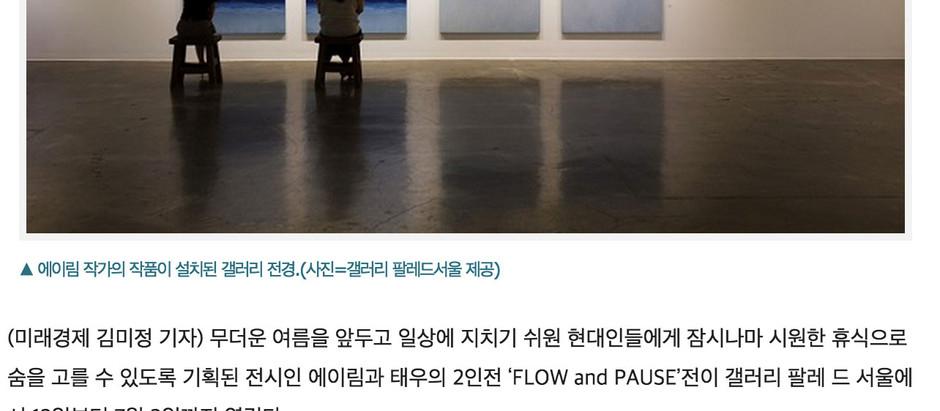 """""""시원한 휴식""""…갤러리 팔레 드 서울 '에이림-태우 2인전'"""