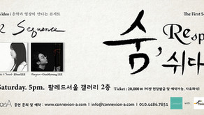 [2017.4.8 PM5:00] Musical Sequence, concert with music and video_숨,쉬다. Re,spirer.