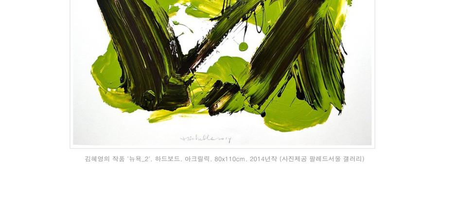 붓대신 손으로 표현한 열정…김혜영 개인展 'MUSIC & PASSION'