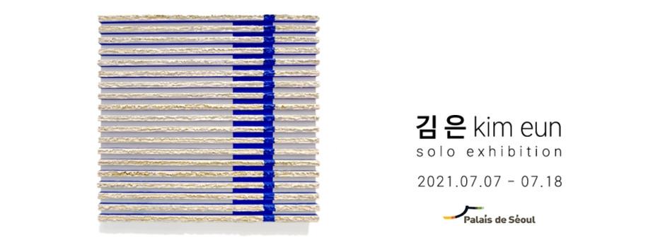2021. 7.7 수 – 7. 18 일 김은 Kim Eun