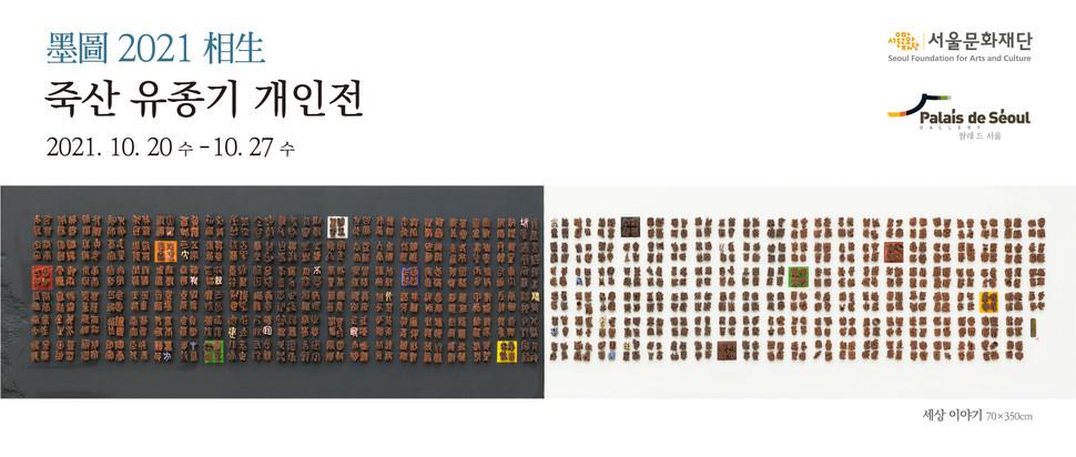 [2021. 10. 20 – 10. 27]묵도(墨圖) _ 상생(相生) 죽산(竹山) 유종기