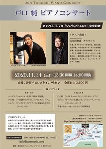 20201114_コンサート.jpg