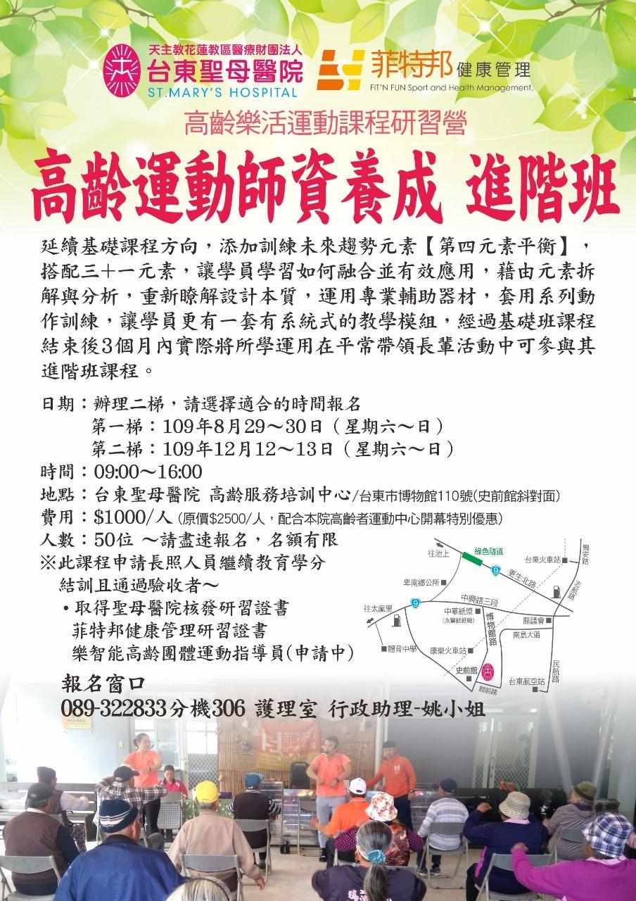 2020臺東新春研習_200123_0001