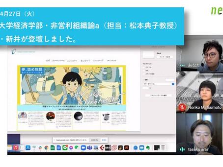 【活動報告】駒澤大学・松本教授の講義に代表・新井が登壇しました