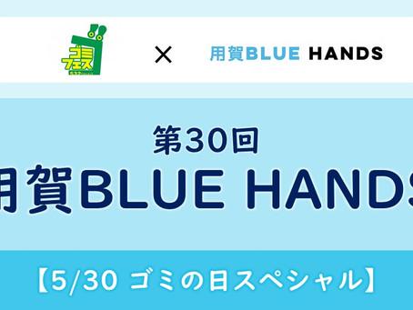 【活動報告】第30回用賀 Blue Hands -5月30日は「ごみゼロの日」-