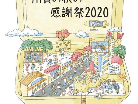 「用賀の秋の感謝祭 2020」サイトオープン!