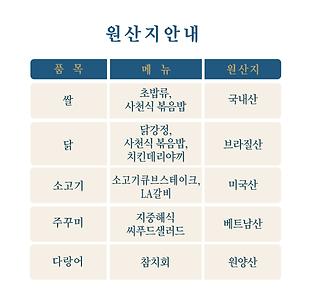 원산지홈파티_수정R2.png