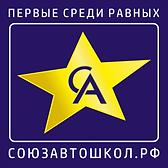 союзавтошкол.рф.png