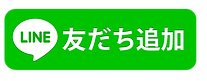 LINE歯科予約:本庄市