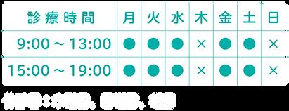 診療時間_アートボード 1.png