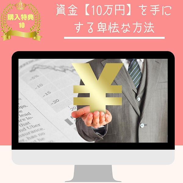 購入特典10.jpg