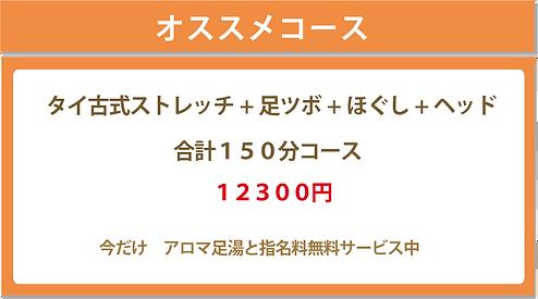 150分コース.png