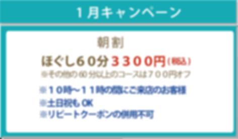 お知らせ2020.1.png