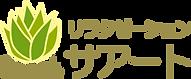 橿原 マッサージ サアート ロゴ