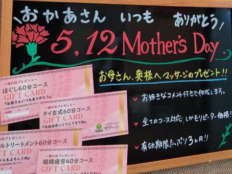 母の日、5月12日