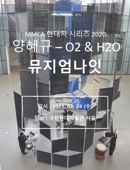 MMCA 현대차시리즈 2020양혜규 O2&H2O 뮤지엄나잇