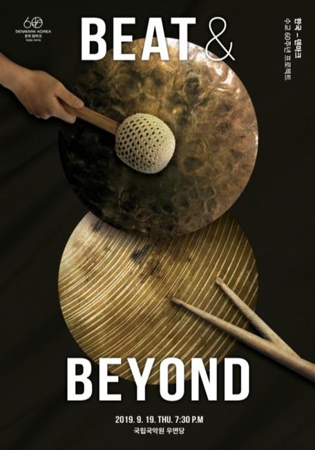 한국-덴마크 수교 60주년 프로젝트 Beat & Beyond