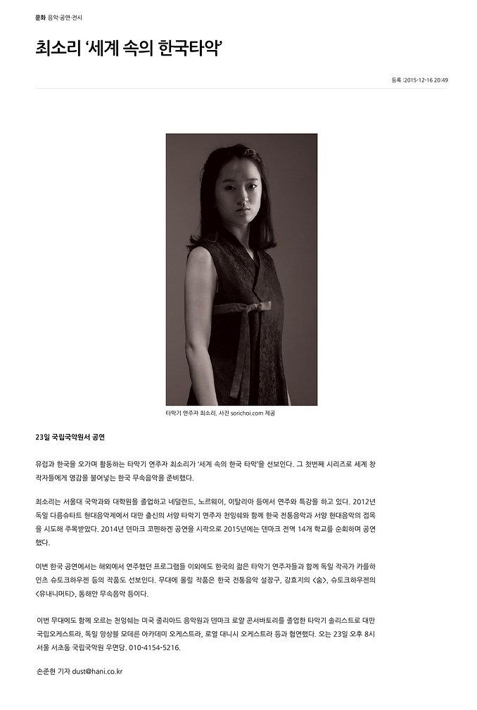 2015-1216_최소리 '세계 속의 한국타악'_한겨레신문.jpg