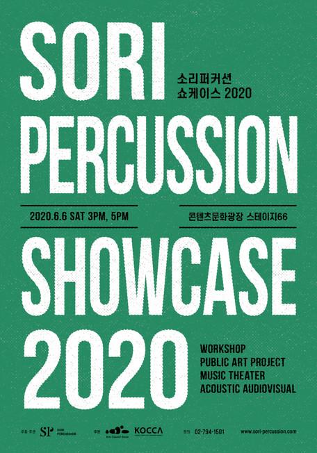 Sori Percussion Showcase 2020
