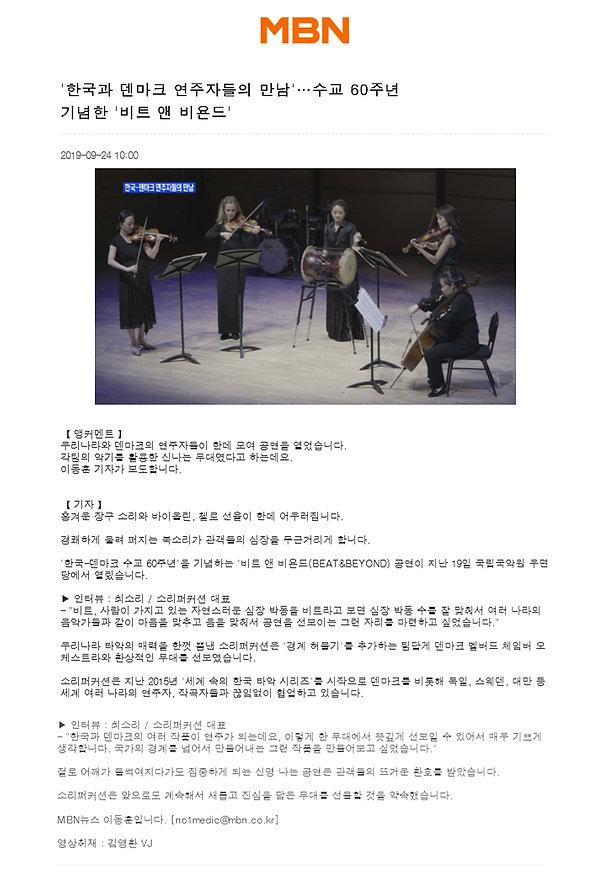 2019-0924_'한국과 덴마크 연주자들의 만남'_MBN.jpg