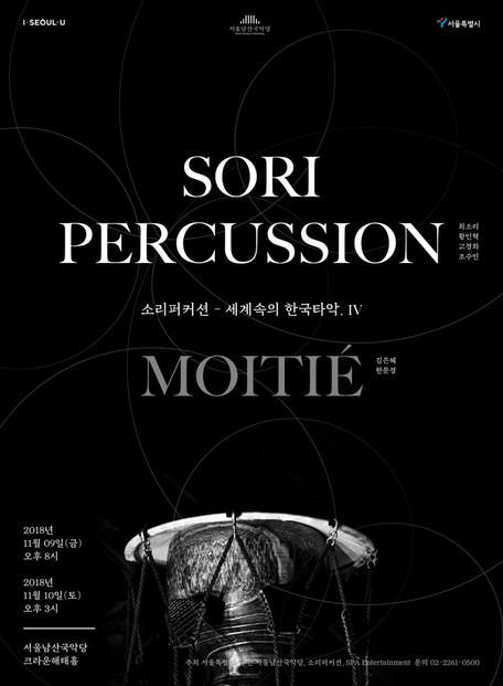 소리퍼커션 세계속의 한국타악 IV