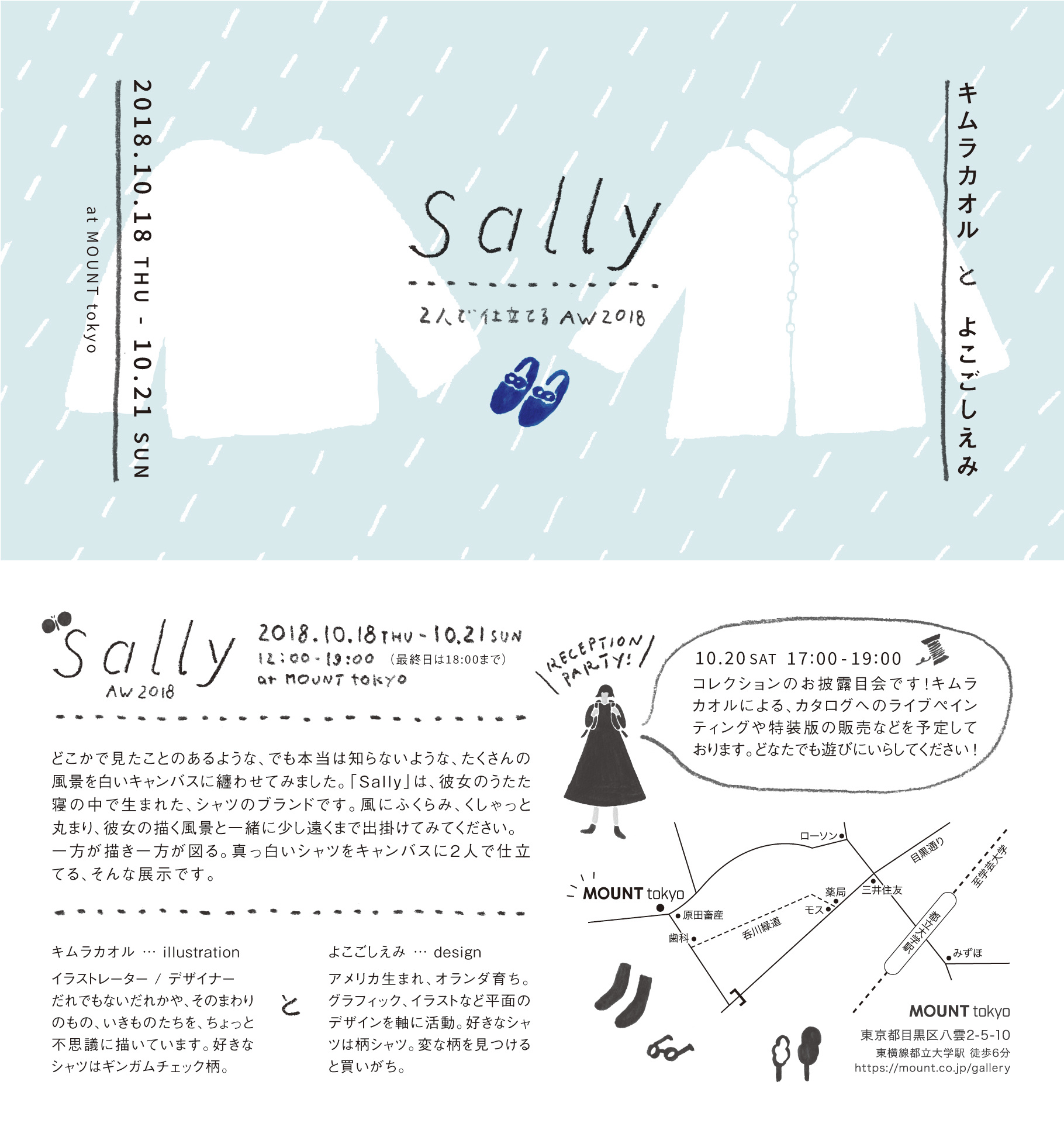 Sally (exhibition)