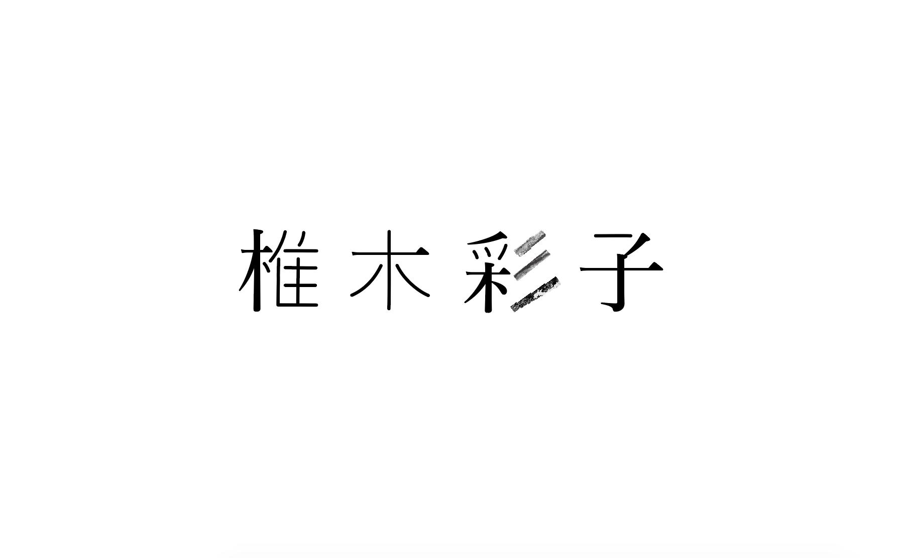 「椎木彩子」