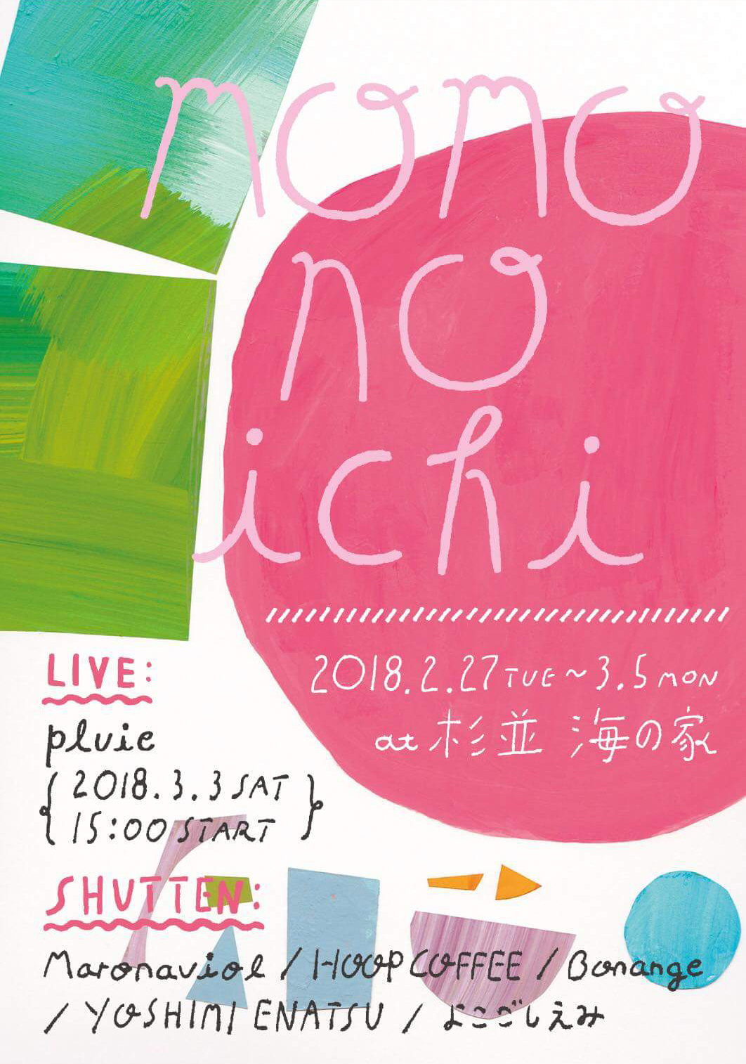 momonoichi (exhibition)