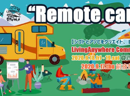 "LivingAnywhere Commons美馬 ""Remote Camp""の開催"