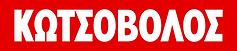 Kotsovolos logo 2017-01.png