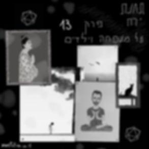 פודקאסט - תחנת ירח - פרק 13 - על משפחה וילדים